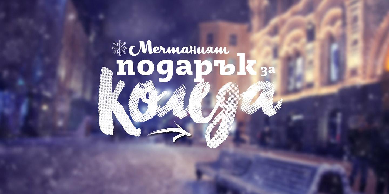 vivachristmas 2015